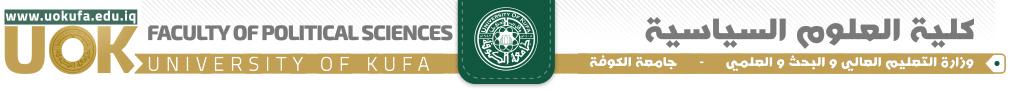 كلية العلوم السياسية – جامعة الكوفة