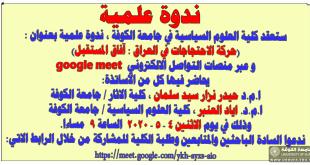 كلية العلوم السياسية في جامعة الكوفة و عبر المنصات الالكترونية ستقيم ندوة بعنوان (حركة الاحتجاجات في العراق : آفاق المستقبل)
